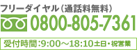 フリーダイヤル:0120-397-910